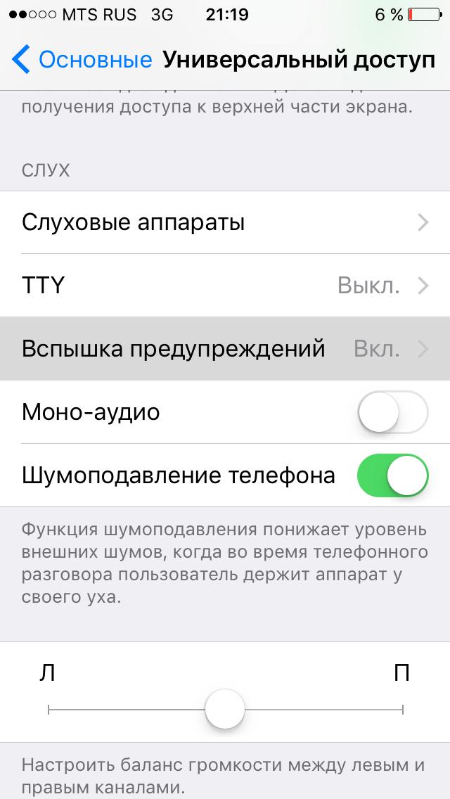 Как настроить iPhone чтобы мигала лампочка при звонке и смс