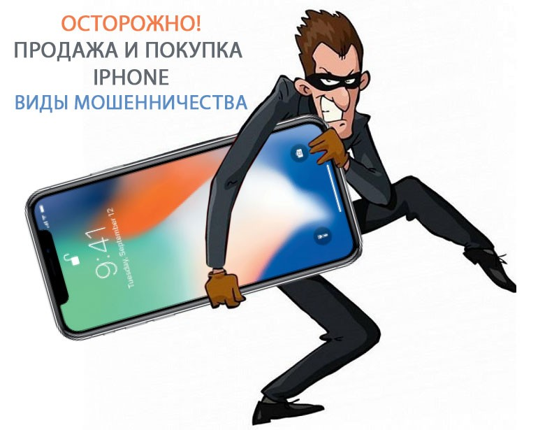 Осторожно. Продажа и покупка iPhone. Виды мошенничества