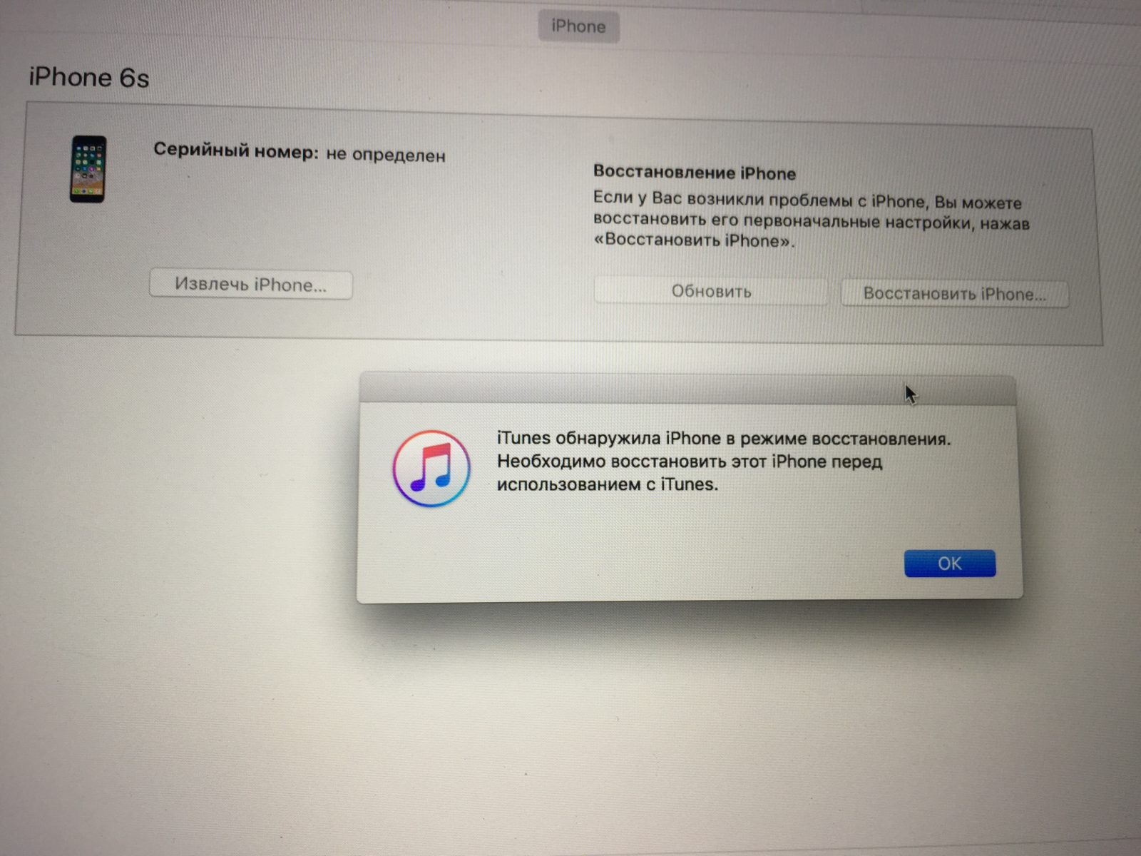 Решено. Ошибка: не удалось восстановить iPhone. Declined to authorize this image on this device for this user