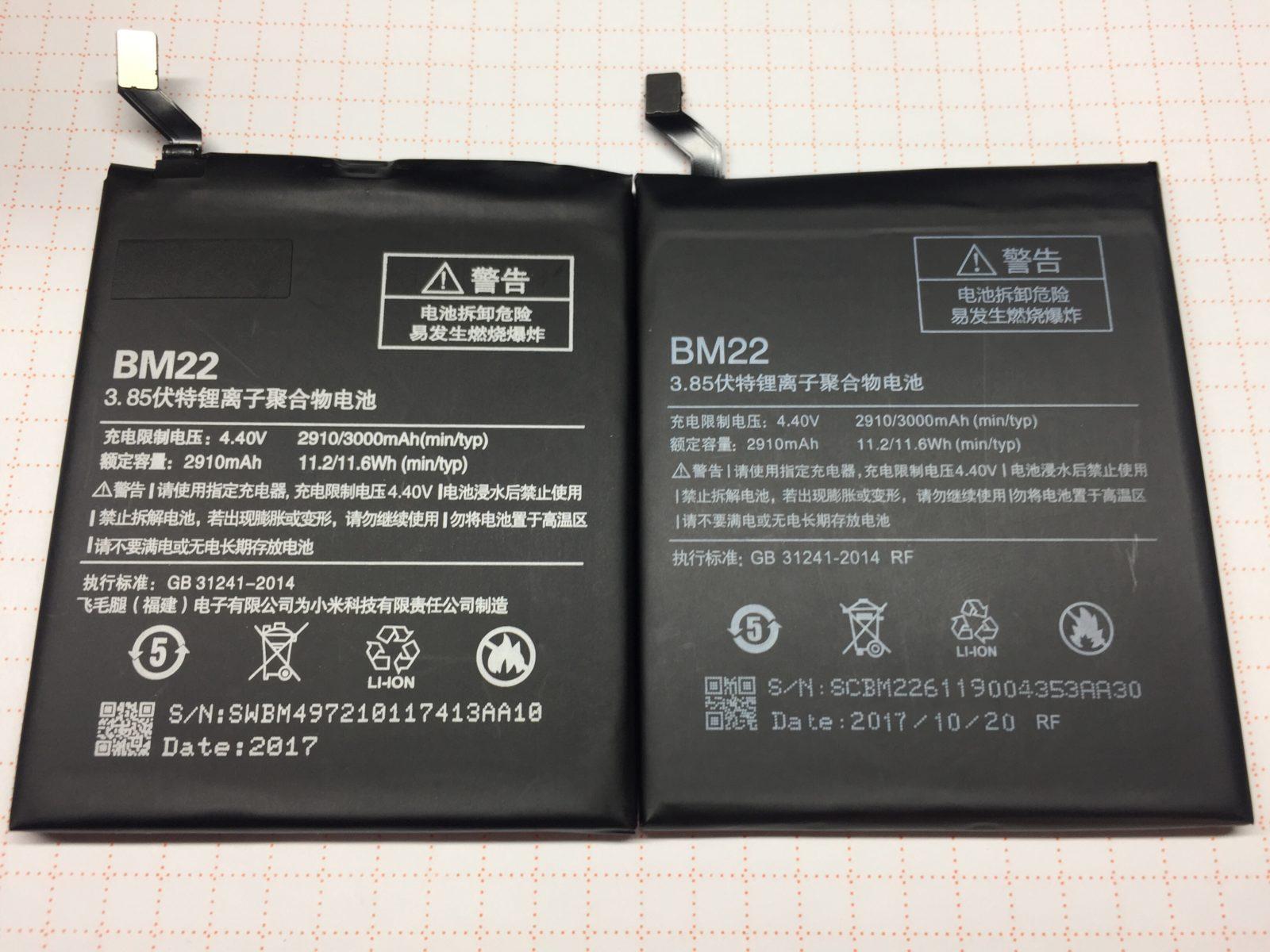 Аккумуляторы на Xiaomi Mi5 (BM22) бывают разные. Смотрим.
