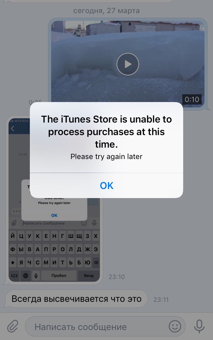 """iPhone ругается """"the itunes store is unable to process purchases"""""""