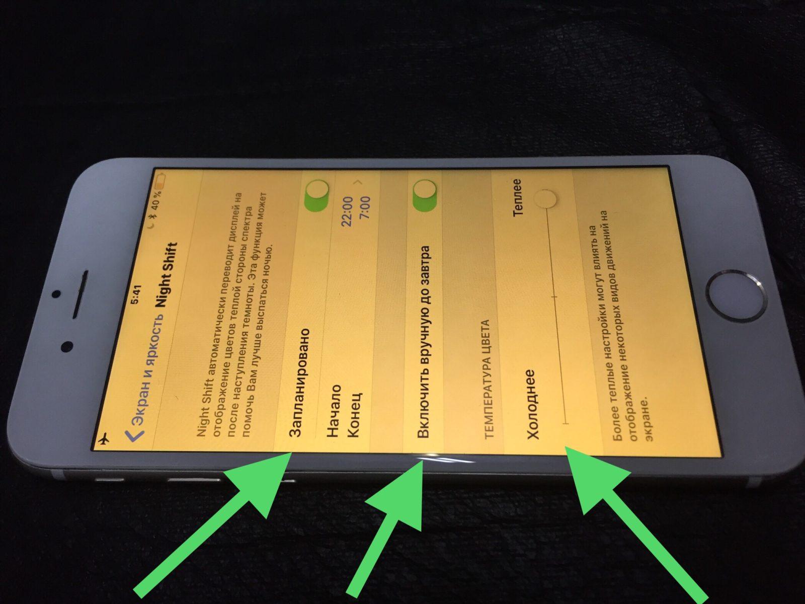 У iPhone изображение желтое или даже красное. Решено