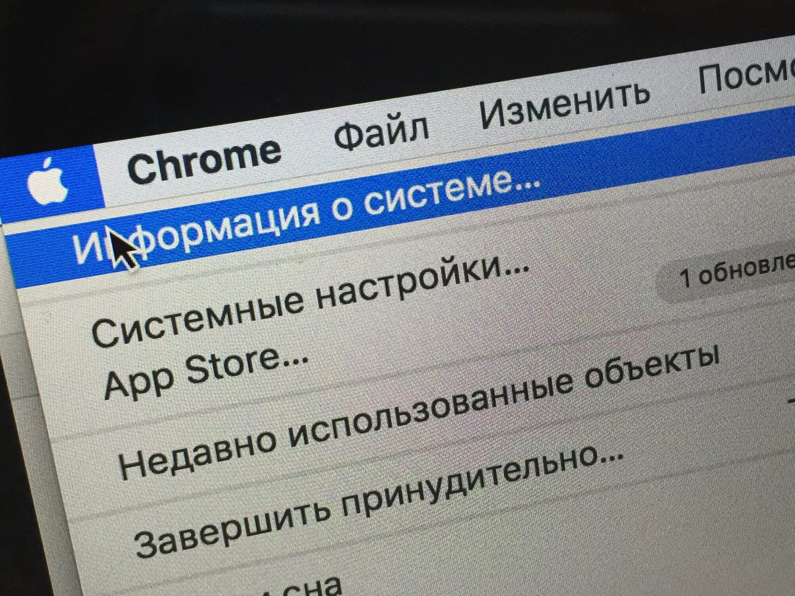 """Кликаем по строчке """"информация о системе"""" в MacOs"""