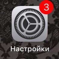 iPhone начал тормозить после сообщения про пиковую производительность. Отключаем ограничения