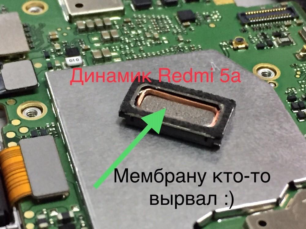 Xiaomi Redmi 5a тихий звук динамика и чем все закончилось
