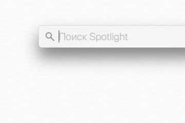 Spotlight не работает на Mac OS X. Включаем индексацию