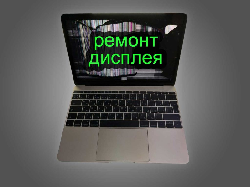 Ремонт дисплеев MacBook   Pro / Air от 5000 руб